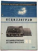 """Журнал (Бюллетень) """"Осциллограф восьмишлейфовый автоматический Н11"""" 1953 год, фото 1"""