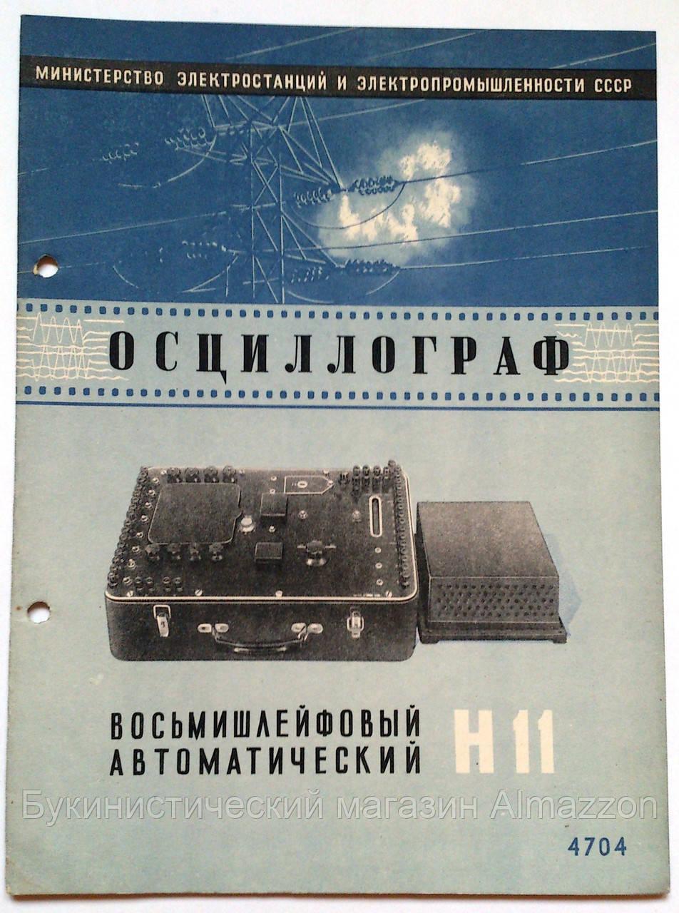 """Журнал (Бюллетень) """"Осциллограф восьмишлейфовый автоматический Н11"""" 1953 год"""