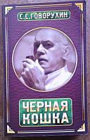 """Станислав Говорухин """"Чёрная кошка"""" 2011 год"""
