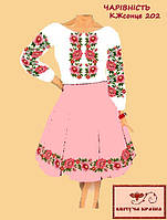 Заготовка женского костюма для вышивки КЖсонце-202. ЧАРІВНІСТЬ