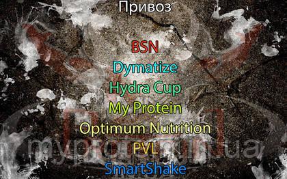 Поступление: BSN, Dymatize, Hydra Cup, My Protein, Optimum Nutrition, PVL, SmartShake.