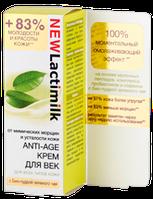 Anti-age крем для век От мимических морщин и усталости кожи , 20мл