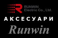 Аксесуари для Runwin