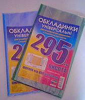Обложки Для учебников Размерные Универсальные 295 мм х 350-452 мм 61927 Полимер Украина