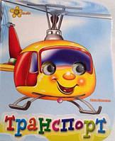 """Детские книги с глазками """" Транспорт """""""