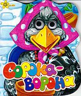 """Детские книги с глазками """" Сорока ворона """""""