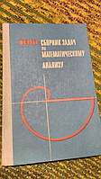 Сборник задач по математическому анализу Ю.Очан