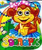 """Детские картонные книги с глазками """" Зоопарк """""""