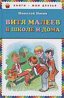Витя Малеев в школе и дома (КМД). Николай Носов