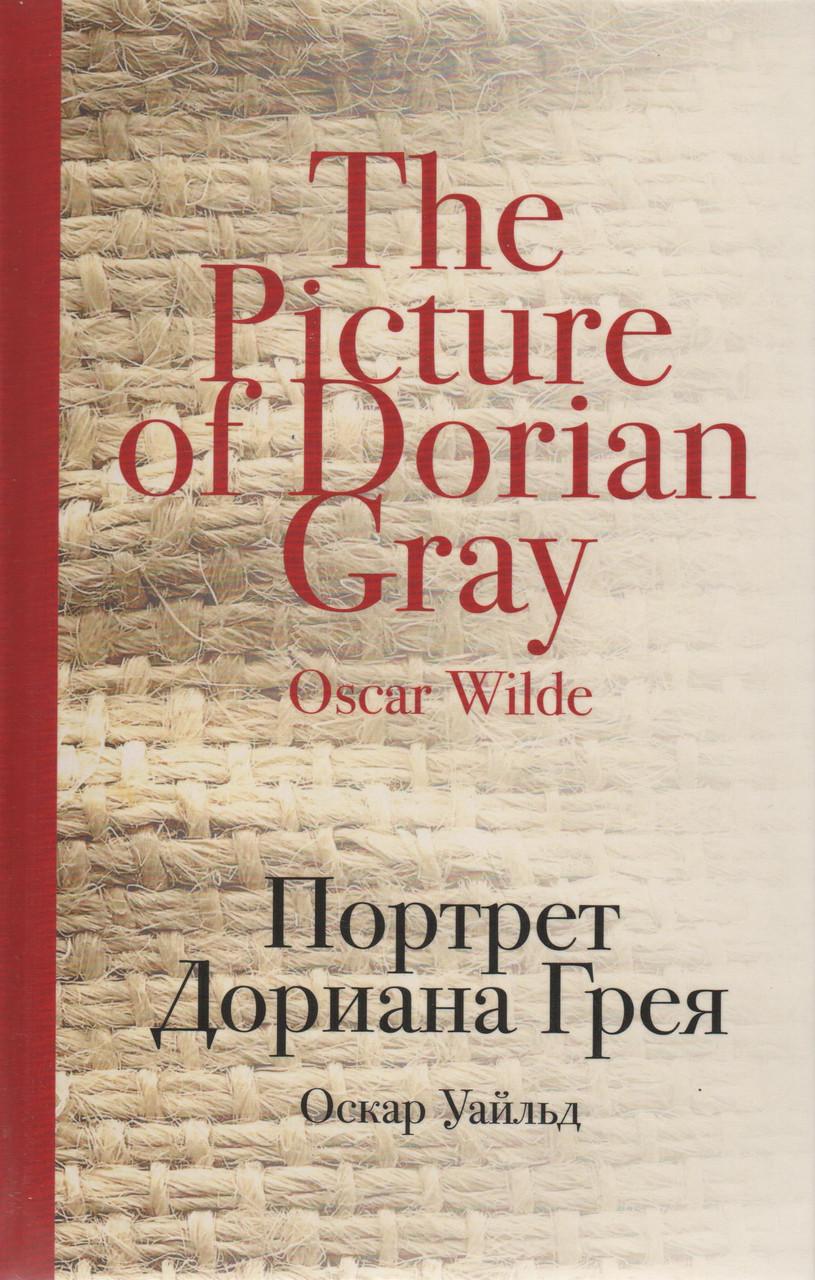 Портрет Дориана Грея (КК). Оскар Уайльд
