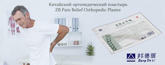 zb pain relief orthopedic plaster