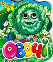 """Книги з оченятами  на картоні  для малюків """"Овочі"""""""