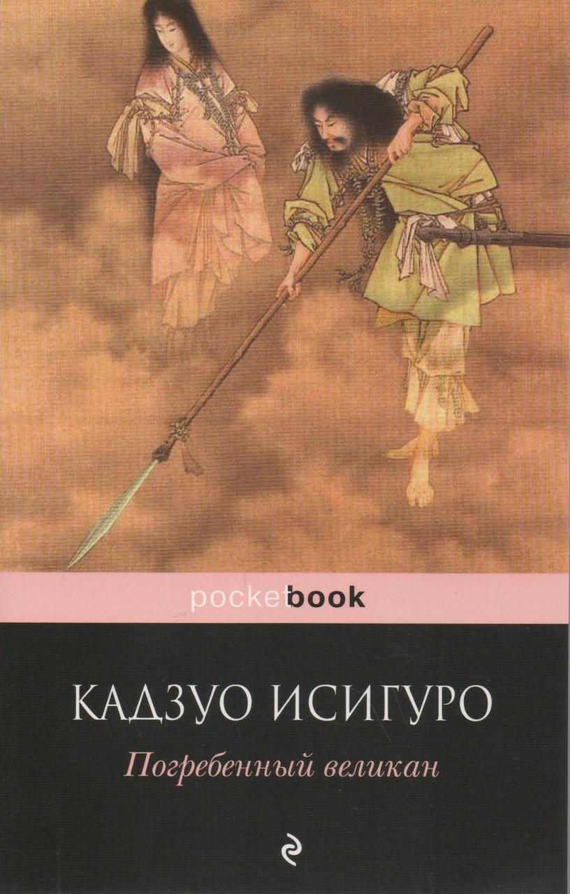 Погребенный великан (pocketbook). Кадзуо Исигуро