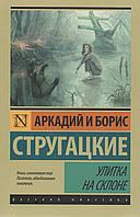 Улитка на склоне (ЭК). А. и Б. Стругацкие
