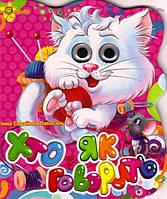 Детские книги с глазками