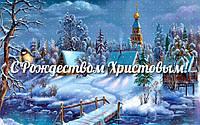Желаем Вам веселых праздников! Счастливого Рождества!