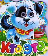 """Книги картонні для малюків з вічками """"Хто це"""" ( Собака )"""
