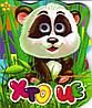 """Картонні Книжки з оченятами для малюків """"Хто це"""" Панда"""