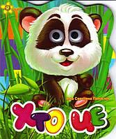 """Книжки  картонні  з оченятами для малюків """"Хто це """" Панда"""