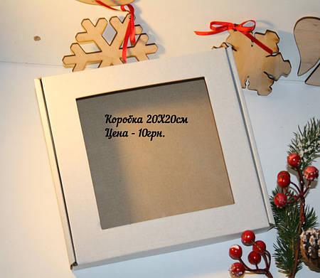 Коробка для пряников 200х200х30 с окошком