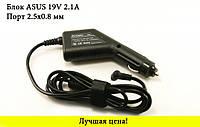 Автомобильное зарядное для ноутбука ASUS 19V 2.1A