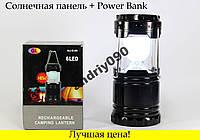 Кемпинговая LED лампа G 85 c POWER BANK фонарь