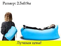 Шезлонг надувной ламзак Lamzac мешок 240*70см R16334 Blue