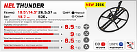 "Катушка Нел Сандер, Nel Thunder 10.5x14.5"""