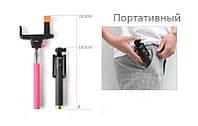 Monopod Монопод с проводом, для подключения через разъём наушников  *(Цвет только черный!), палка для селфи, фото 1