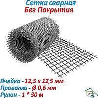 Сетка сварная в рулонах черная 12,5*12,5*0,6 (1*30м)