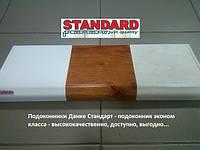 Подоконник Danke Standart матовый 300 мм, фото 1