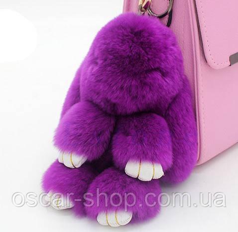 Хутряний брелок фіолетовий на сумку у вигляді зайчика (Натуральне хутро)
