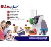 Шинковка LivStar LSU-1316, овощерезка, терки, шинковки