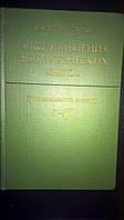Иллич-Свитыч В. Опыт сравнения ностратических языков. том 1