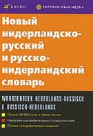 Шечкова, Дренясова Т. Н., Миронов С. А., Новый нидерландско-русский и русско-нидерландский словарь