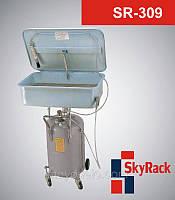 Пневматическая установка для мойки деталей и агрегатов без подогрева SkyRack SR-309