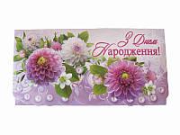 Конверт для денег Георгины (Патриотические открытки)