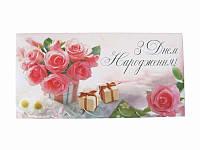 Конверт для денег Подарки (Патриотические открытки)