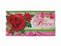 Конверт для денег Дикая роза (Патриотические открытки)