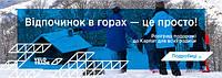 До конца декабря стартует акция «Хочу в Карпаты!».