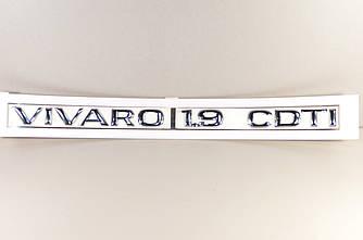 """Напис """"VIVARO 1.9 CDTI"""" (задні двері, хром) на Opel Vivaro 2001-> 2006 - Opel (оригінал) - 93853158"""