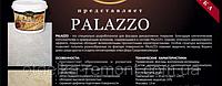 Декоративная фасадная штукатурка PALAZZO Эльф Декор с эффектом камня.Цена за Фасовку 15 кг.Купить,доставка.