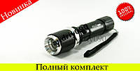 Тактический фонарик BL 8615 10000W КАЧЕСТВО 8626