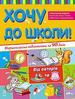 Хочу в школу! Первоклассная подготовка за 90 дней (украинский) (К900047У)