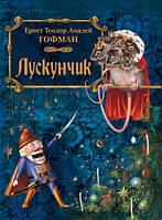 Читаем с увлечением : Щелкунчик (украинский) + CD  (Р10611У)