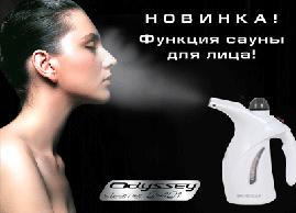 """Ручной отпариватель одежды с функцией """"сауна для лица"""""""