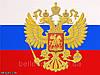 Условия сотрудничества с Россией и странами СНГ