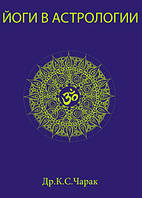 Йоги в астрологии. Др.К.С.Чарак