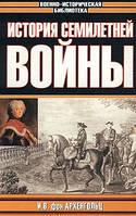 И. В. фон Архенгольц История Семилетней войны