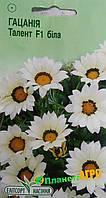 """Семена цветов Гацания  блестящая Талент F1 белая, многолетнее 5 шт,  """" Елітсортнасіння"""",  Украина"""